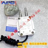 A300除尘器负压变送器天津负压传感器±1.5kpa