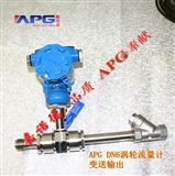 天津涡轮流量计 涡轮流量传感器 涡轮流量变送器