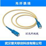 单芯光纤跳线,FC-FC,LC-LC,9/125 光纤活动连接器