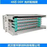 光纤配线架,ODF光纤配线箱