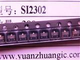 SI2302 REALTEK电源管理IC MOS管  功率场效应管