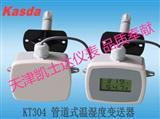 管道式温湿度传感器