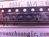5551、贴片三极管  品牌长电 原装进口现货