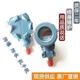 青岛2088扩散硅智能压力变送器传感器4-20mA 大量程高温防爆LED显示压力变送器高精度