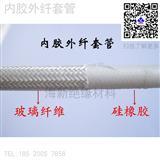 硅橡胶玻璃纤维套管内胶外纤玻璃纤维管