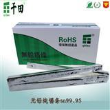 纯锡条sn99.95云锡锭成型无铅环保纯锡条适用于波峰焊、手浸焊