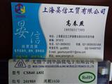 晶体管CS840,CS840品牌华晶,CS840功率:40/80W可替代IR840.