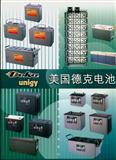 德克蓄电池8A8D厂家    德克蓄电池中国营销部 机房专用   计算器后备电源    宁夏