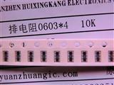 排电阻06034  10K原装进口现货,绝对正品,绝对低价,十年行业经验,品质保证