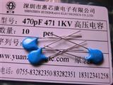 470pF 471 1KV 高压电容  三星原装进口现货,绝对正品,价格绝对优惠,十年行业经验,品质保证