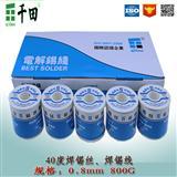 IC拖焊专业焊锡丝 焊锡线低烟光亮流动性好0.6-3.0mm