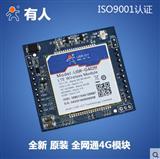 有人串口转4G模块_4G透明无线传输模块 三网 全网通USR-LTE-7S4