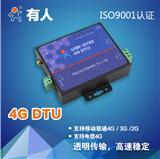 4G DTU 4G网络数据双向透明传输 串口RS485/232传输设备USR-G780