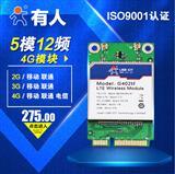 有人_移动联通电信4G模块 全网通无线通信模块 支持mPCIe接口