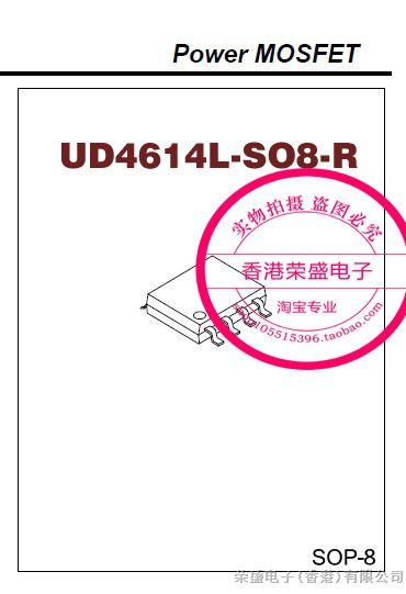 功率场效应管 UD4614L-SO8-R UTC品牌 全新原装 现货库存