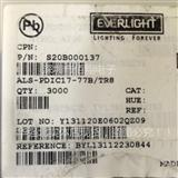 ALS-PDIC17-77B/TR8 亿光EVERLIGHT原装正品 红外线接收管 深圳自己现货价格优势