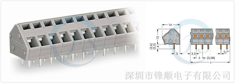wago236端子台 pcb接线端子 弹簧式快速连接器-fs