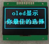 2.42寸OLED液晶显示屏 SPI接口 OLED液晶模块