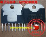 创兴维√TA8428K TA8050PTA8427K 驱动IC芯片 直流电机