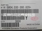 145804030000829+原装京瓷kyocera连接器145804030000829+