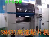 爆款SMT高速全自动贴片机SM431超低价转让