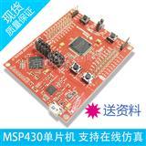 MSP-EXP430F5529LP 单片机开发板 MSP430F5529 开发套件