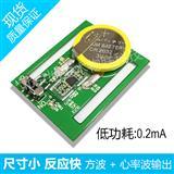 脉搏心率传感器 SON1205 腕式心率脉搏传感器模块