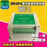 排污泵综合保护器DFK-BF-3水泵综合保护器