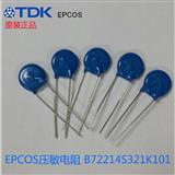 原装进口压敏电阻B72214S0271K101/EPCO压敏电阻/爱普科斯压敏