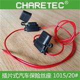 保险丝座子300mm,用于汽车电子的中号汽车保险丝1015/20#