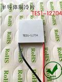 厂家直销制冷片TES1-12704 30*30mm 小冰箱饮水机出口品