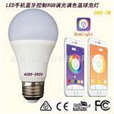 星佳合LED蓝牙RGB手机控制遥控七彩变色温球泡灯