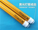 led黄光灯管9W/16W/18W/20W/25W 100%过滤紫外线黄光灯管批发