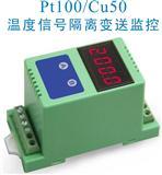 电液阀隔离放大器_转换隔离变送器-顺源定制