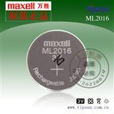 现货日本maxell ML2016 3V可充扣式锂电池