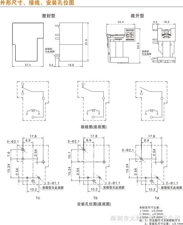 系 列 :Y90系列 型 号 :Y90-SS-124DM-HJ 外形尺寸(mm):31.5*27.4*19.8mm 阻性负载:40A 277VAC 最大切换电流:40A 最大切换电压:277VAC 最大切换功率:7500VA 重 量 :敞开式约20g,密封式约24g 电焊机继电器24V性能参数 触点材料:银合金 接触电阻:50M Max. 吸合时间:15msec.