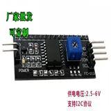 热卖IICI2C接口LCD1602 2004转接板送RDUINO函数库1602转换板模块