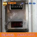 GLH200硫化氢传感器,GLH200硫化氢传感器价格