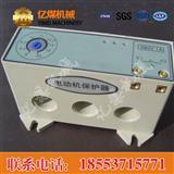 矿用电动机综合保护器
