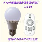 星佳合LED遥控球泡灯 LEDE27灯头调光调色温球泡灯