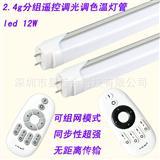 深圳厂家现货LED遥控日光灯 T8遥控调光调色温日光灯