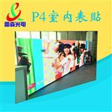 室内P4表贴全彩显示屏 LED全彩大屏幕 led室内高清显示屏