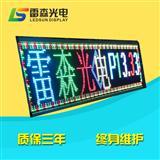 雷森光电p13.33led户外门头全彩色显示屏 驱动器 led字幕滚动屏单元板批发