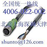 德国Posital倾角仪代理进口倾角传感器屏蔽电缆型号 - 5米长PVC