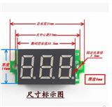 0.36寸0-200V三线制 电源4.5-30V 数显  数字电压表头超100V无引线