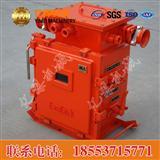 QBC-30矿用隔爆型可逆电磁起动器,QBC-30矿用隔爆型可逆电磁起动器适用范围