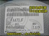 现货 ELJFA470JF原装PANASONIC松下贴片电感 ELJFA470JF