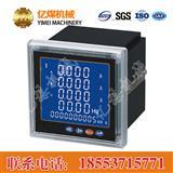 PM1000多功能电力仪表, 多功能电力仪表