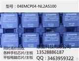 回收04EMCP04-NL2AS100