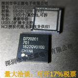 UPD720201K8-701-BAC-A 全系列经营 USB3.0扩展卡主控 量大洽谈